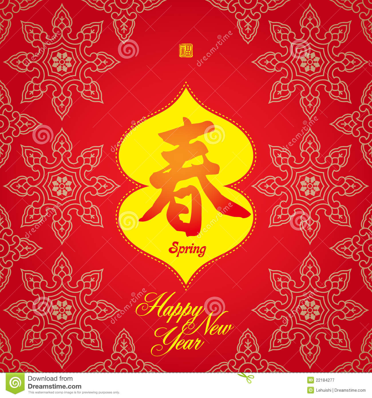 chinese new year card for spring festival stock vector
