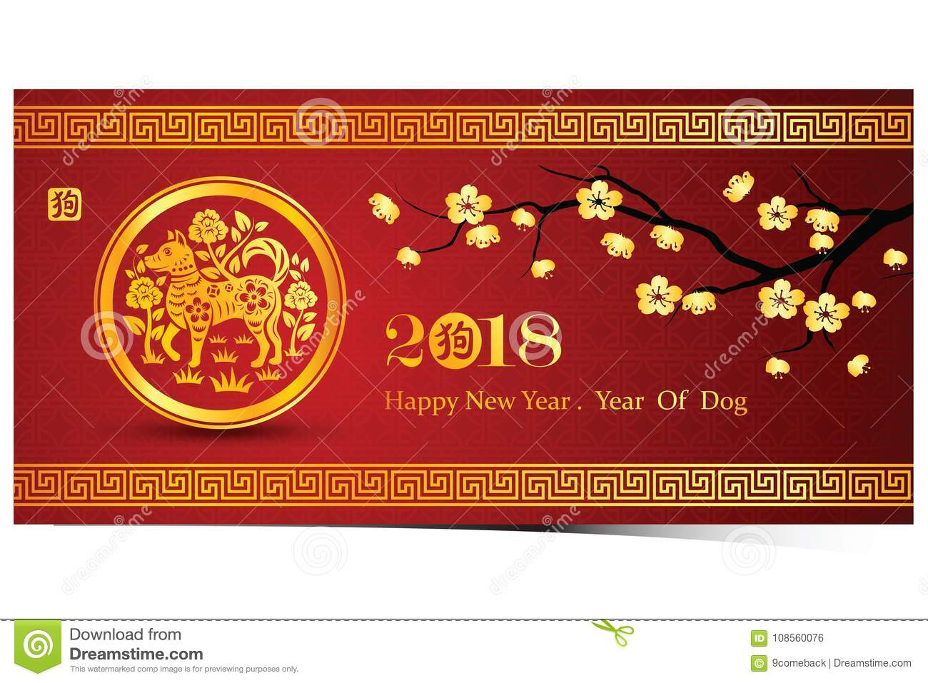 Chinese New Year 2018 Stock Vector Illustration Of Vector 108560076
