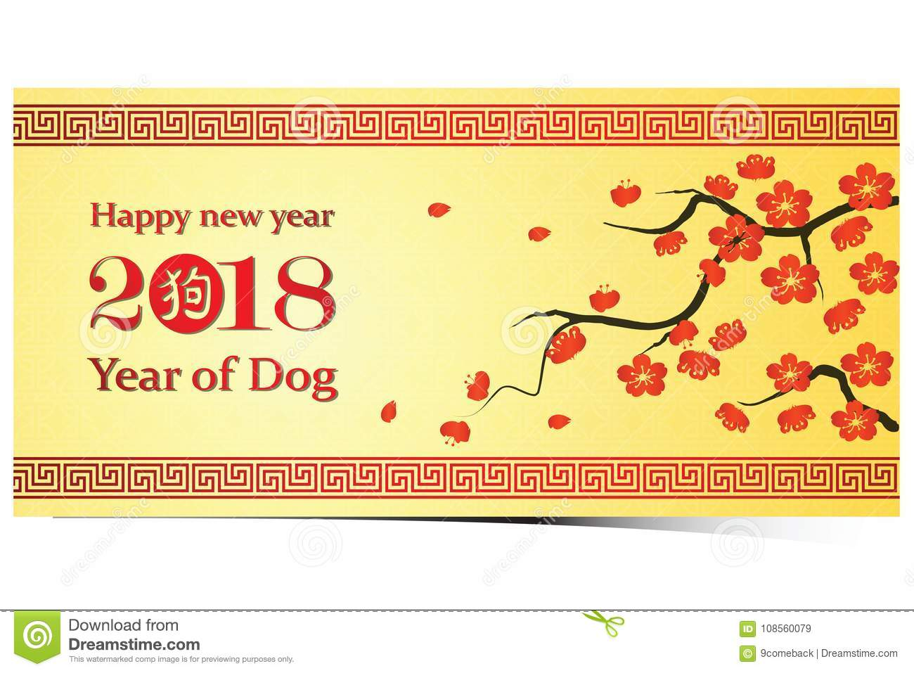 Chinese New Year 2018 Stock Vector Illustration Of Year 108560079