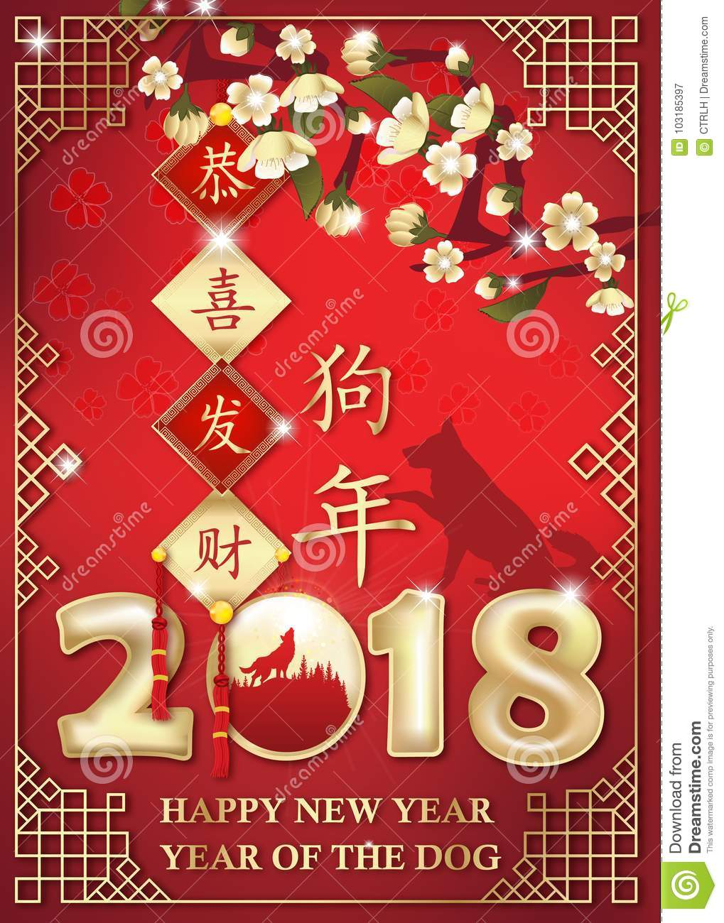 happy chinese new year of the earth dog 2018 corporate greeting card for international