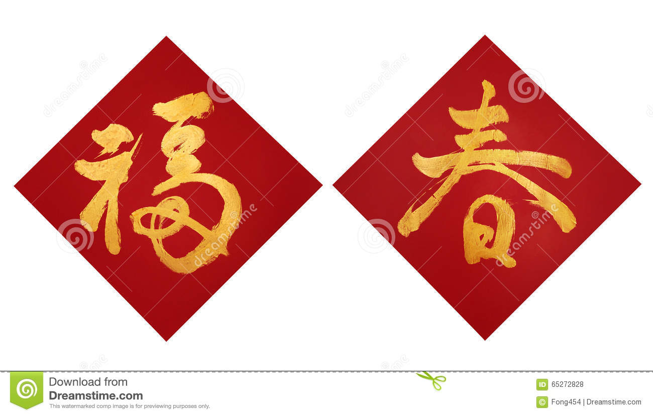 Chinese New Year Couplets, Decorate Elements For Chinese