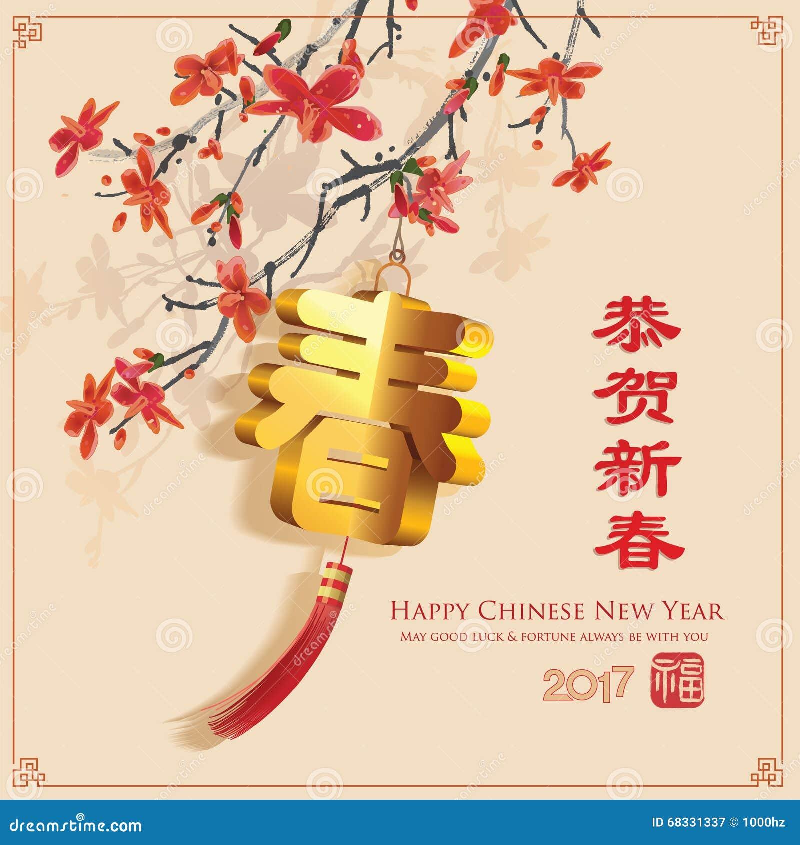 Chinese new year greetings design.
