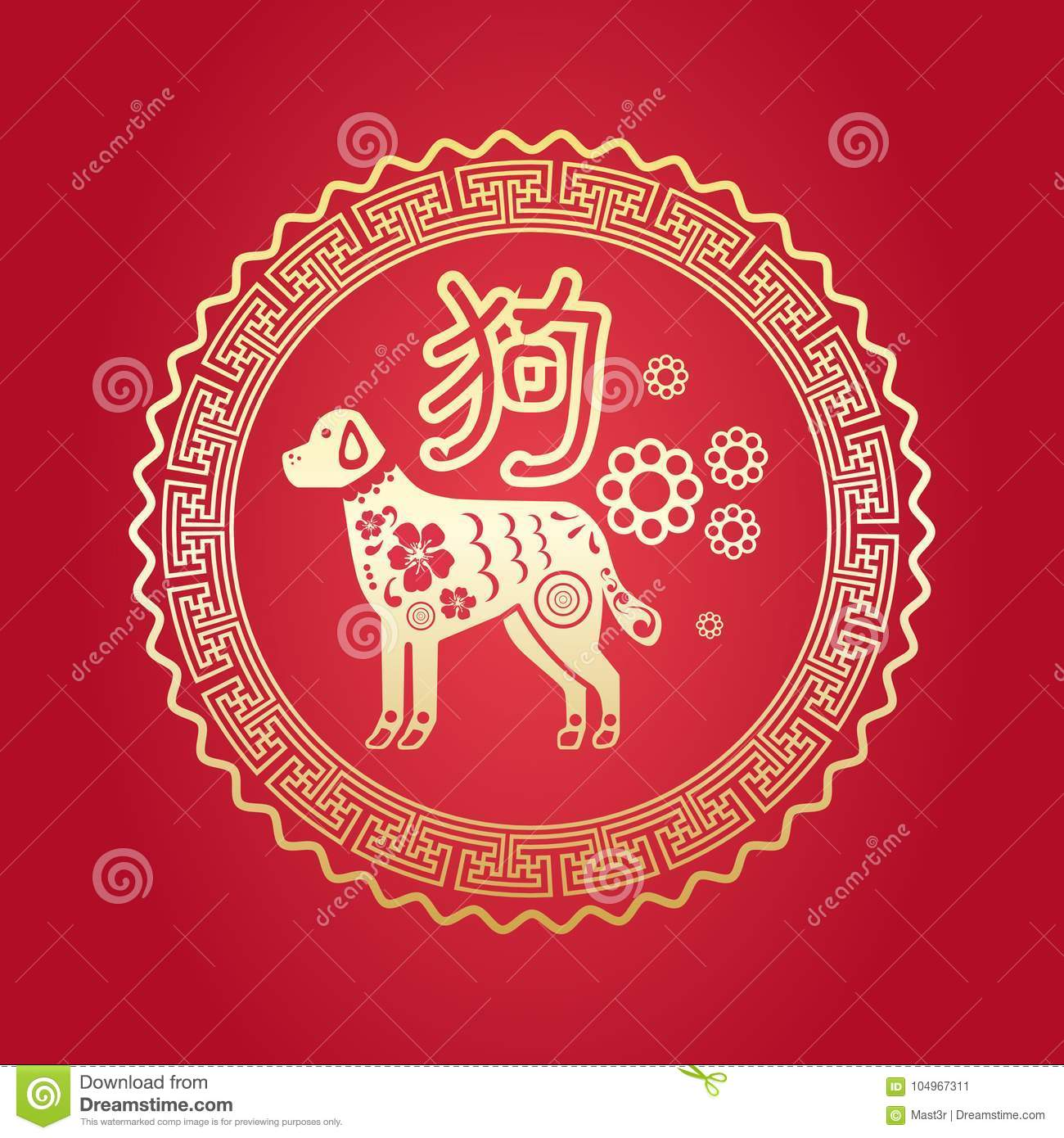download 2018 chinese new year of dog paper cutting calligraphy on red background stock vector