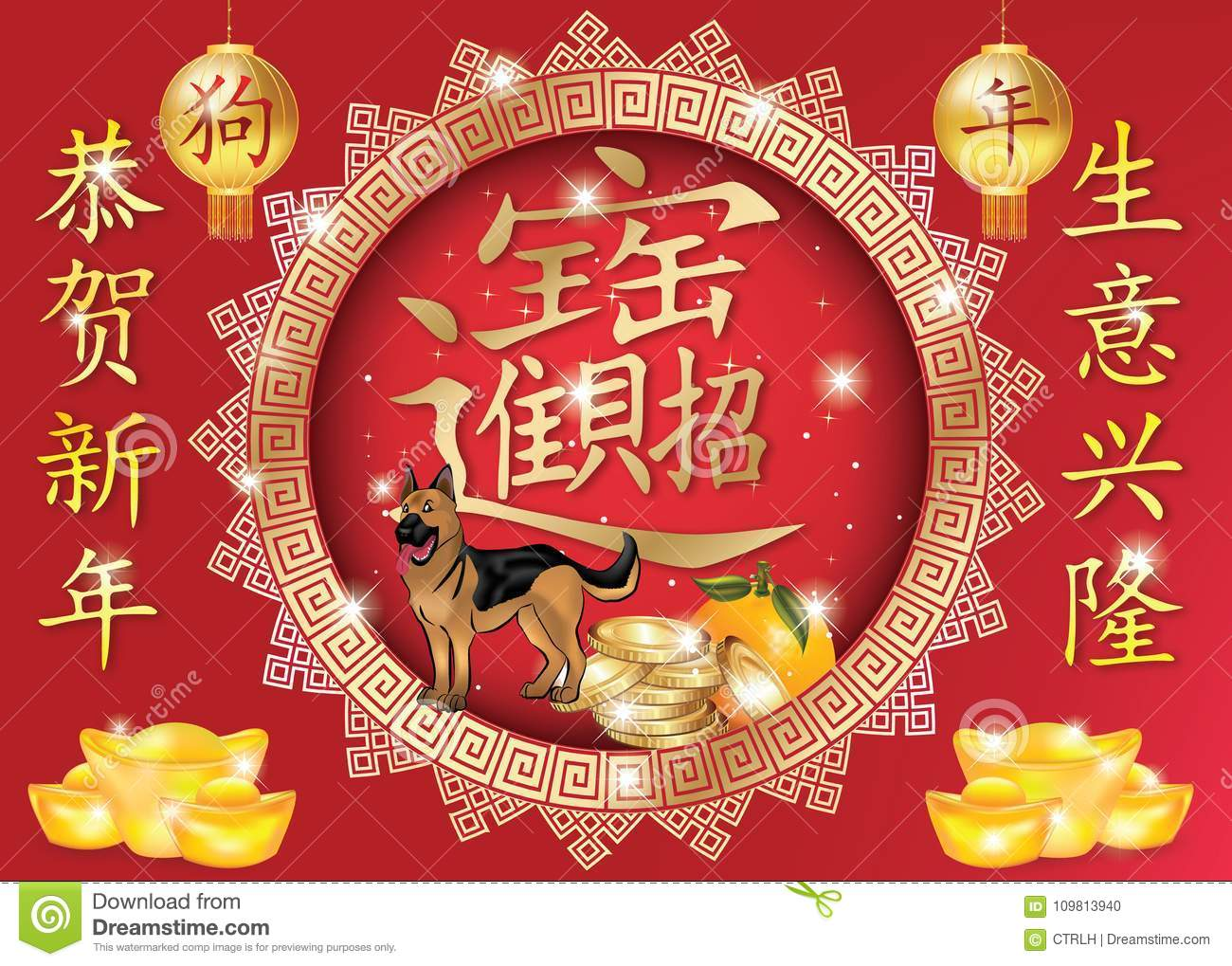 chinese new year of the dog 2018 printable greeting card