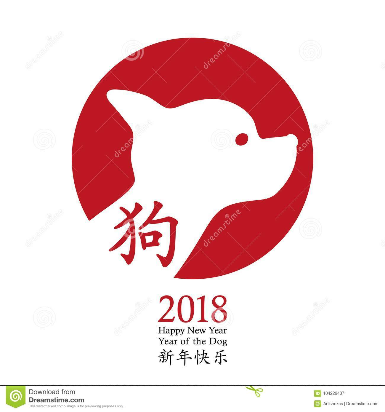 2018 Chinese New Year Of The Dog Vector Greeting Card Design White