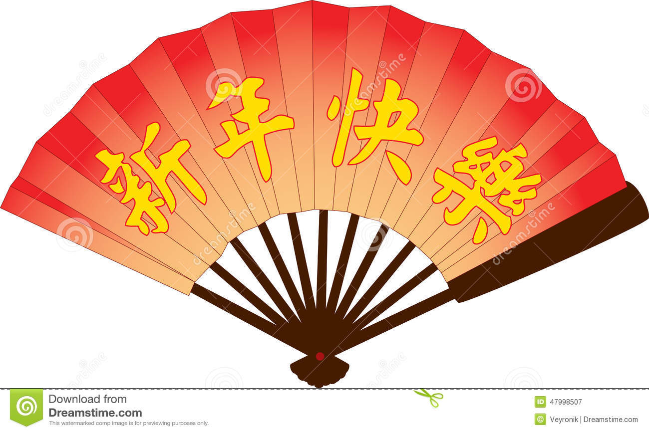 Chinese new year fan design stock vector illustration of orange chinese new year fan design buycottarizona Gallery
