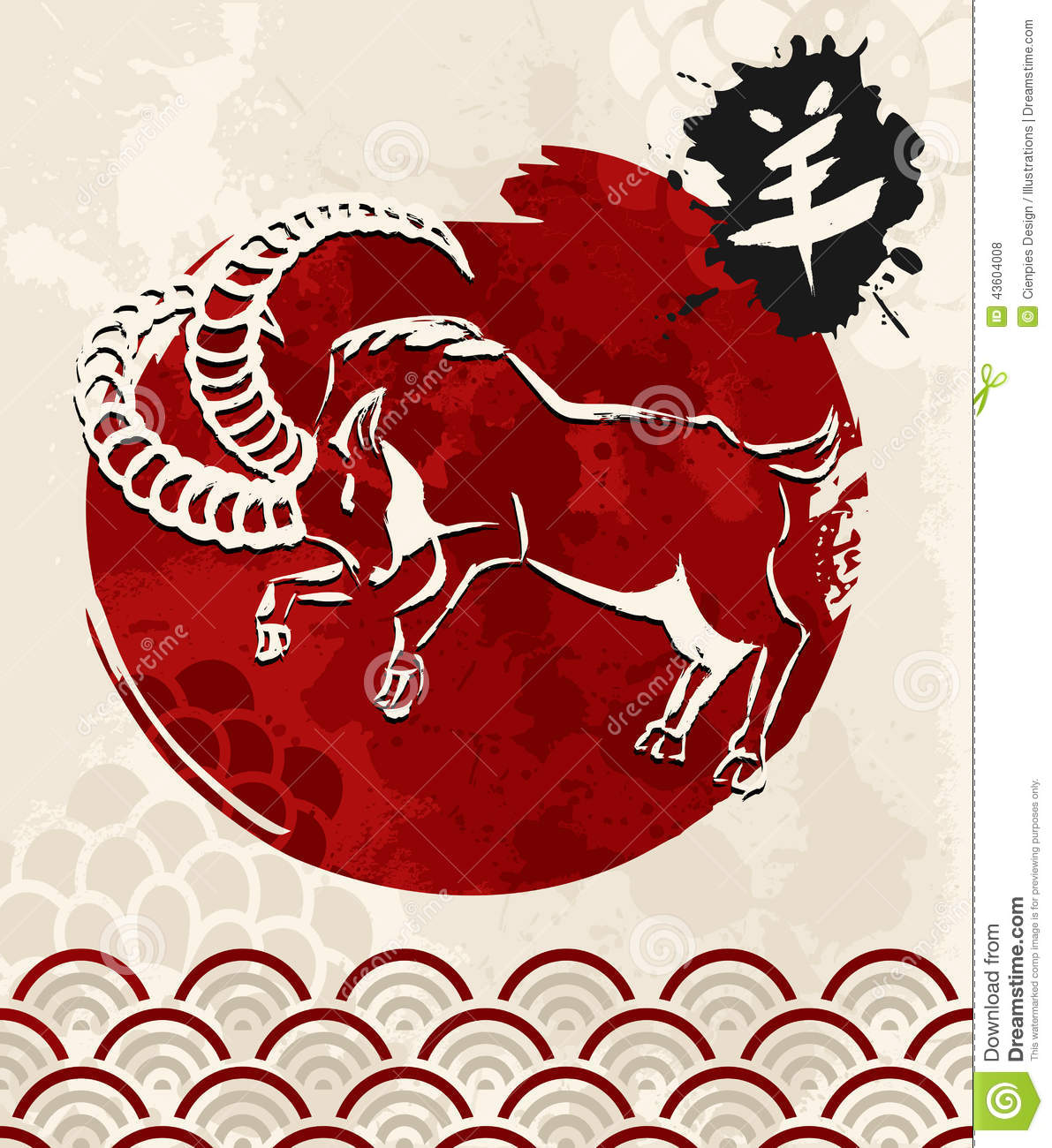 2015 Chinese New Year Of The Goat Stock Vector - Image: 43604008