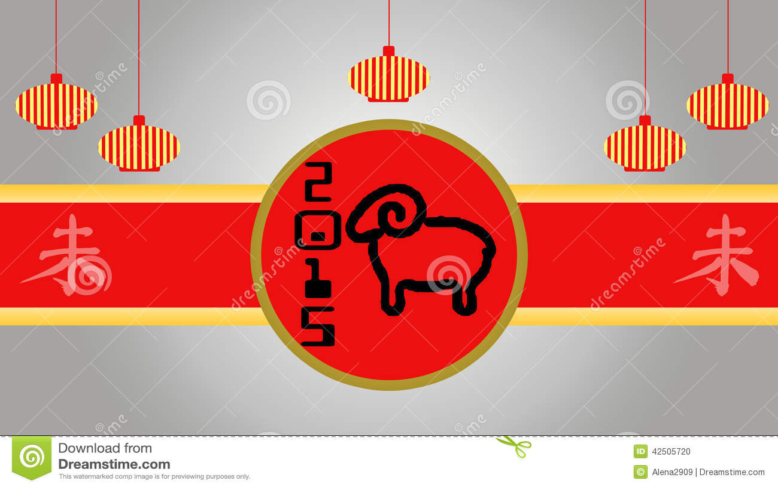 Chinese new year 2015 goat (sheep). Stock illustration.