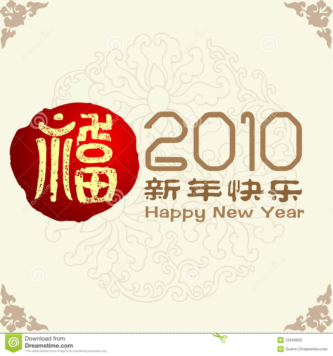 Chinese New Year Greeting Card Stock Vector - Illustration of ...