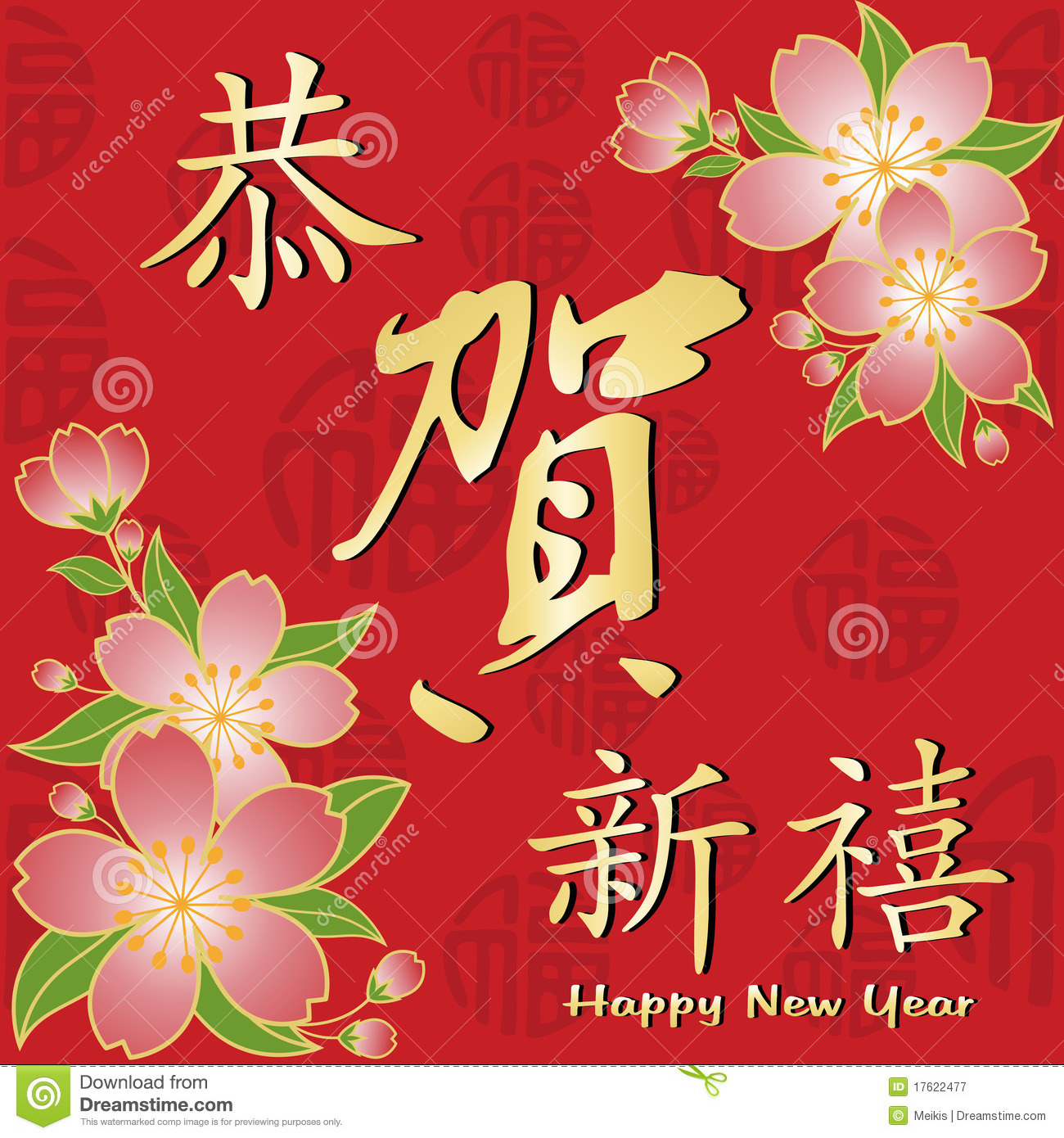 Chinese new year greeting card stock vector illustration of asia chinese new year greeting card m4hsunfo