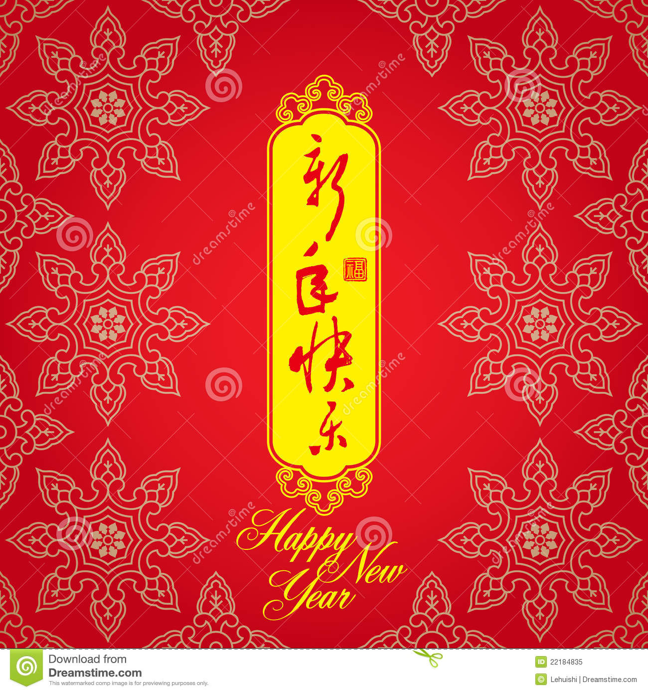 chinese new year greeting card background royalty free