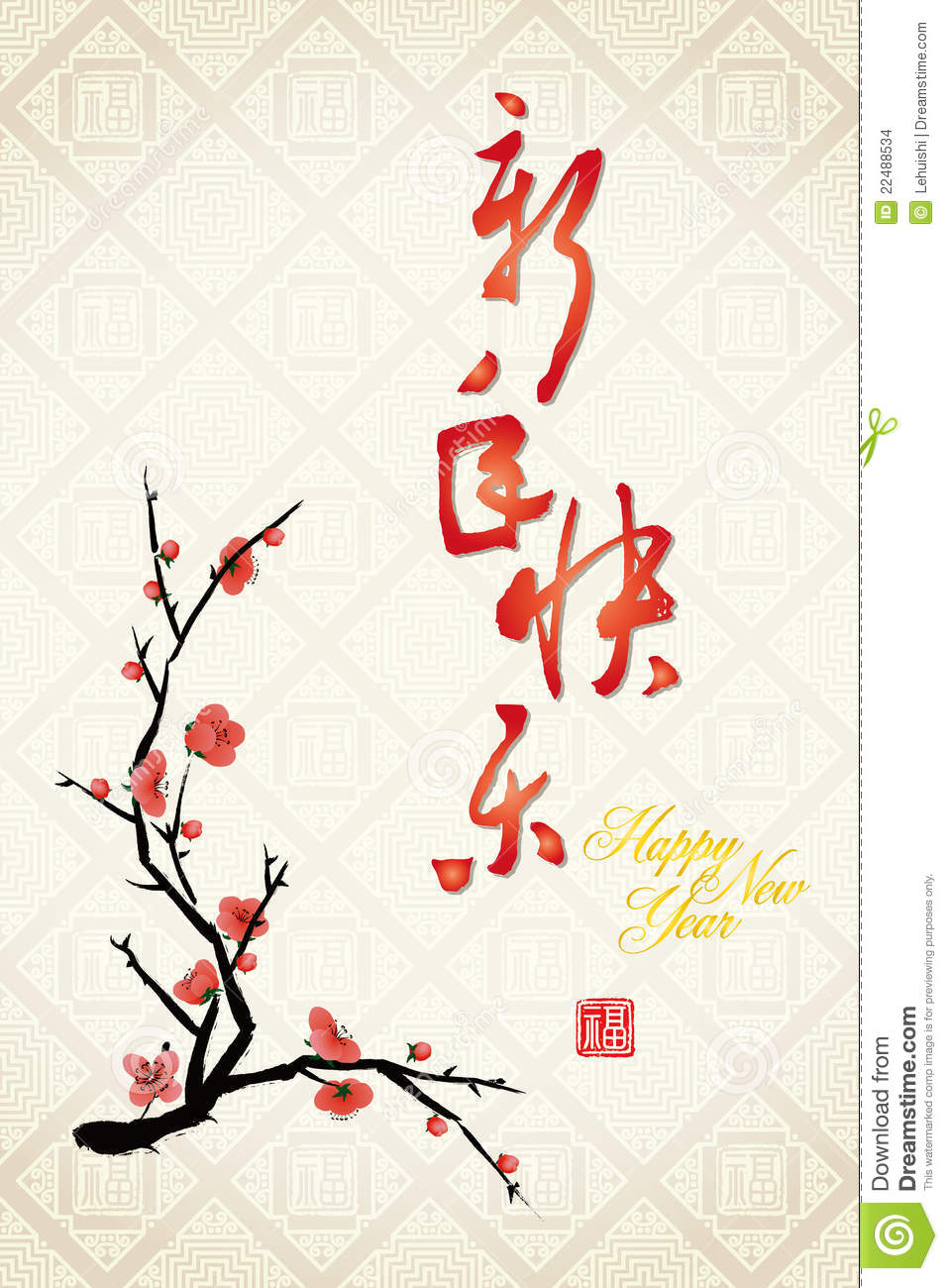 Chinese New Year Greeting Card Background Stock Vector ...