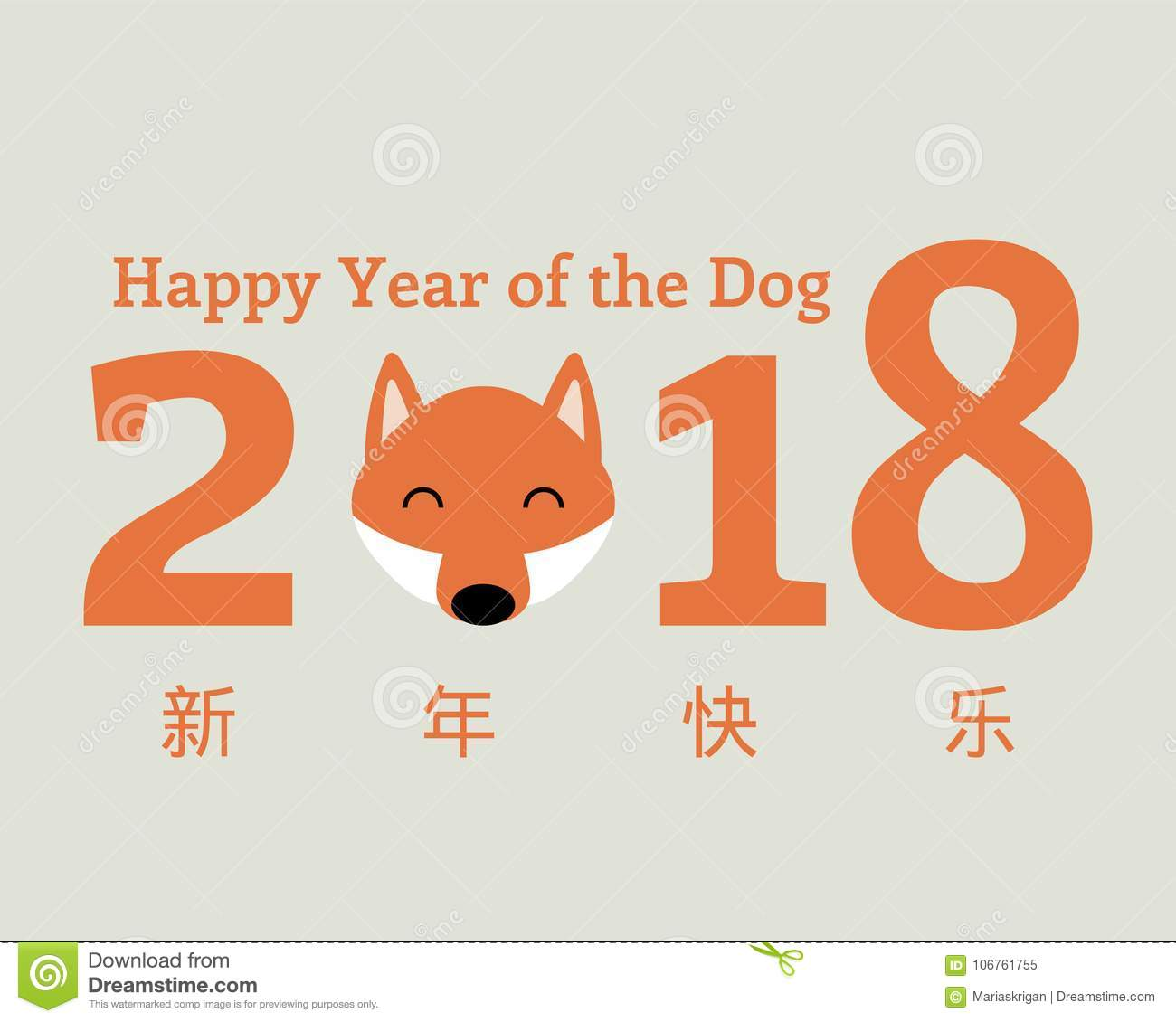 2018 Chinese New Year Greeting Card Stock Vector - Illustration of ...
