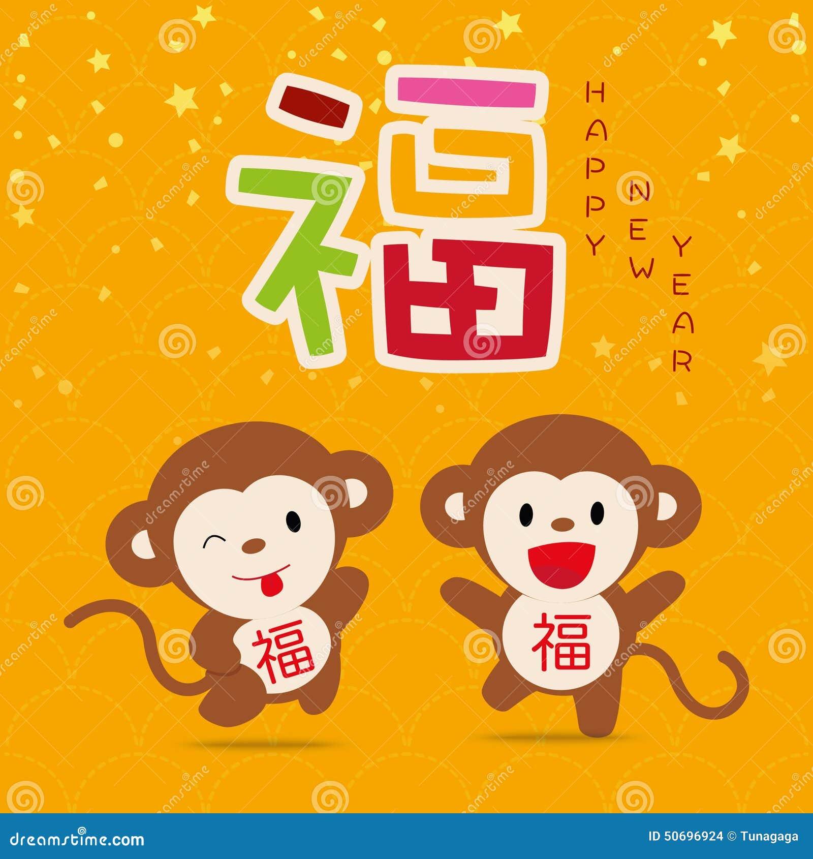 2016 Monkey Chinese New Year - Greeting Card Design Stock Illustration ...