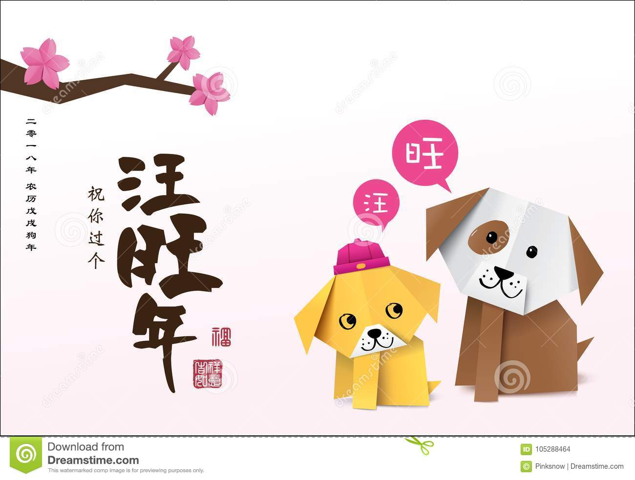 2018 Chinese New Year Greeting Card Design With Origami Dogs. Stock ...