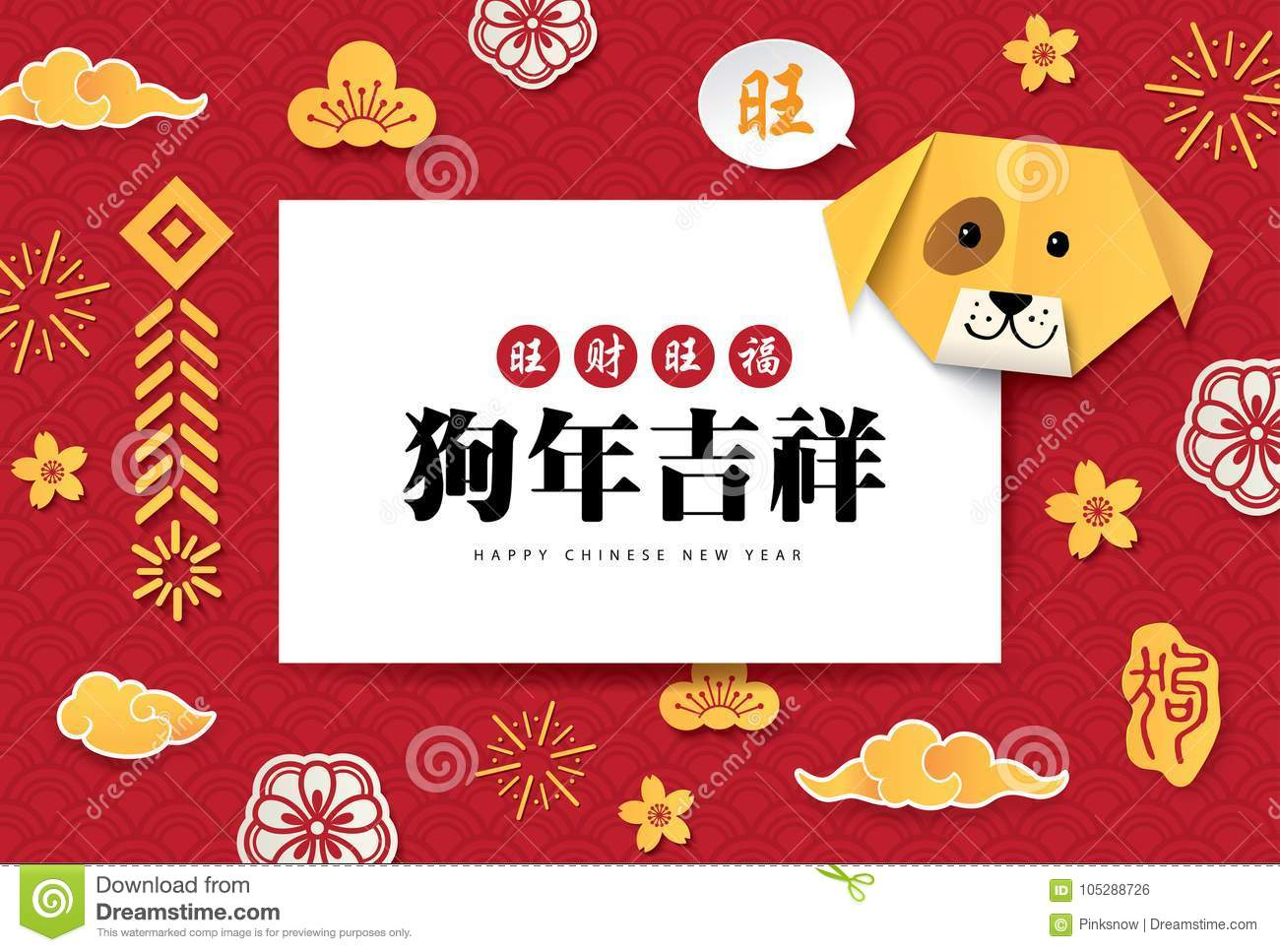 2018 chinese new year greeting card design with origami dog