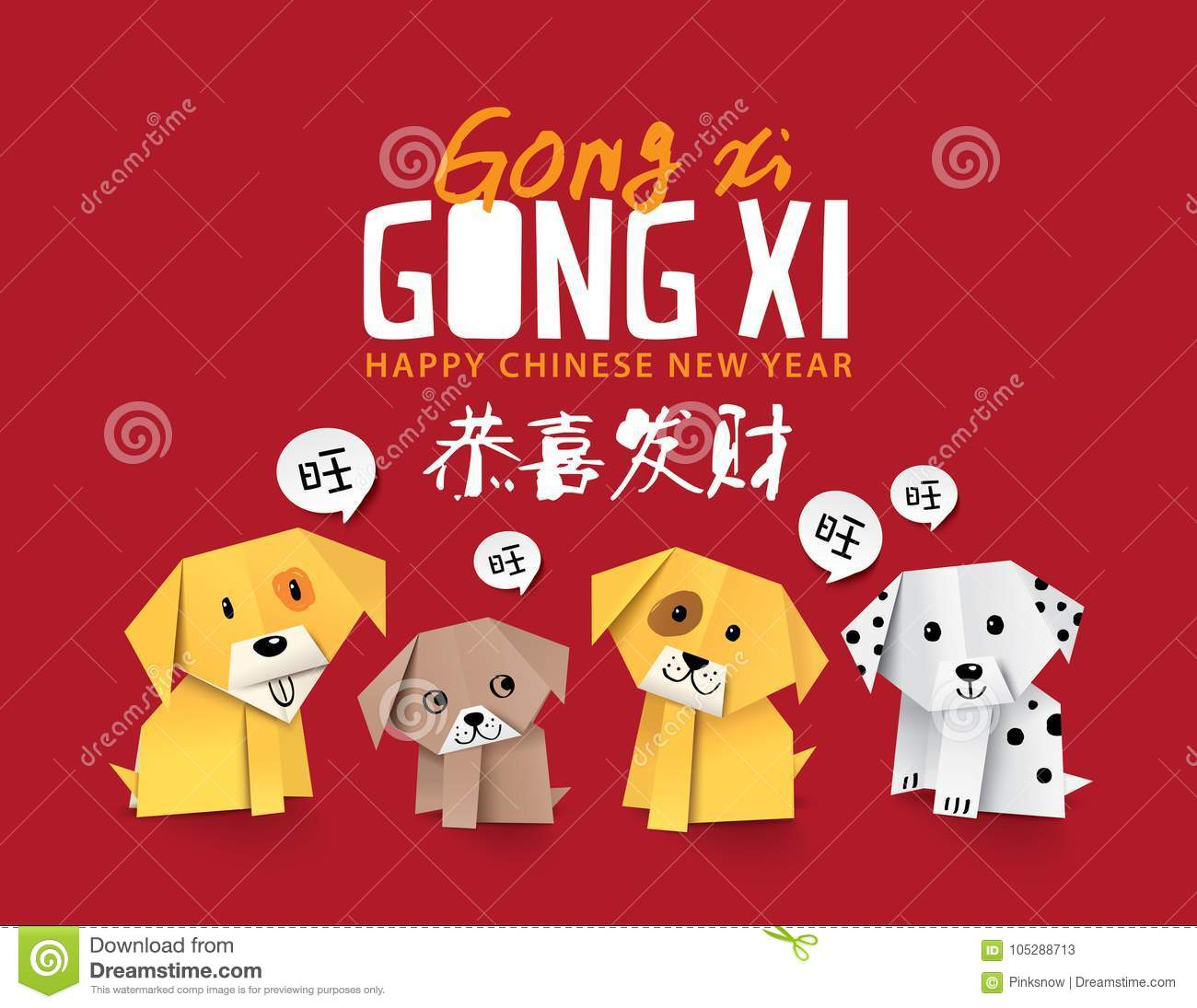 2018 Chinese New Year Greeting Card Design With Origami Dogs Stock