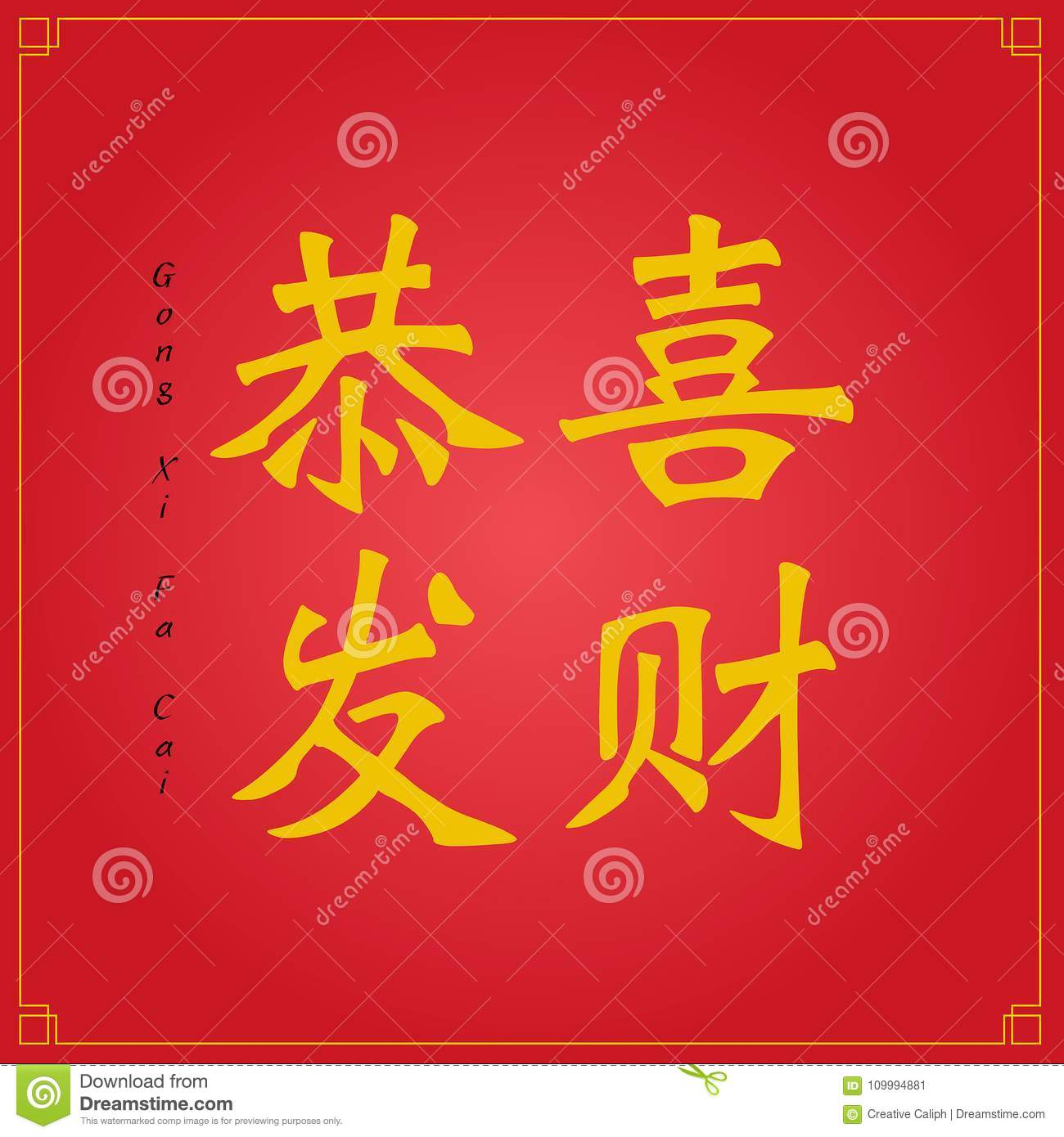 Chinese new year greeting card design chinese translation stock download chinese new year greeting card design chinese translation stock illustration illustration of m4hsunfo