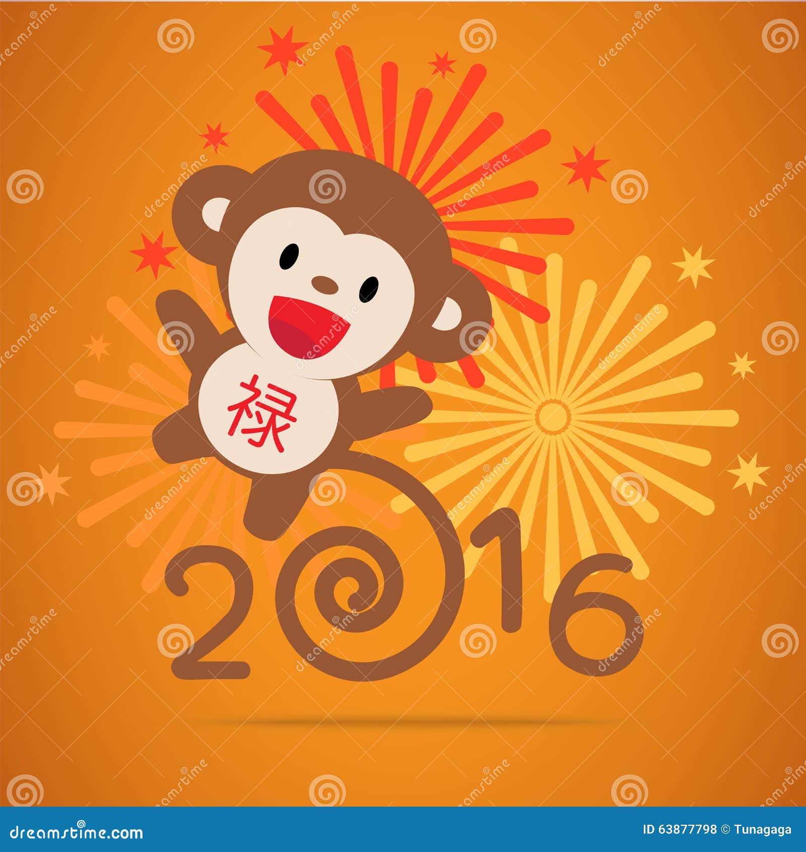 2016 monkey chinese new year greeting card design stock vector 2016 monkey chinese new year greeting card design kristyandbryce Gallery