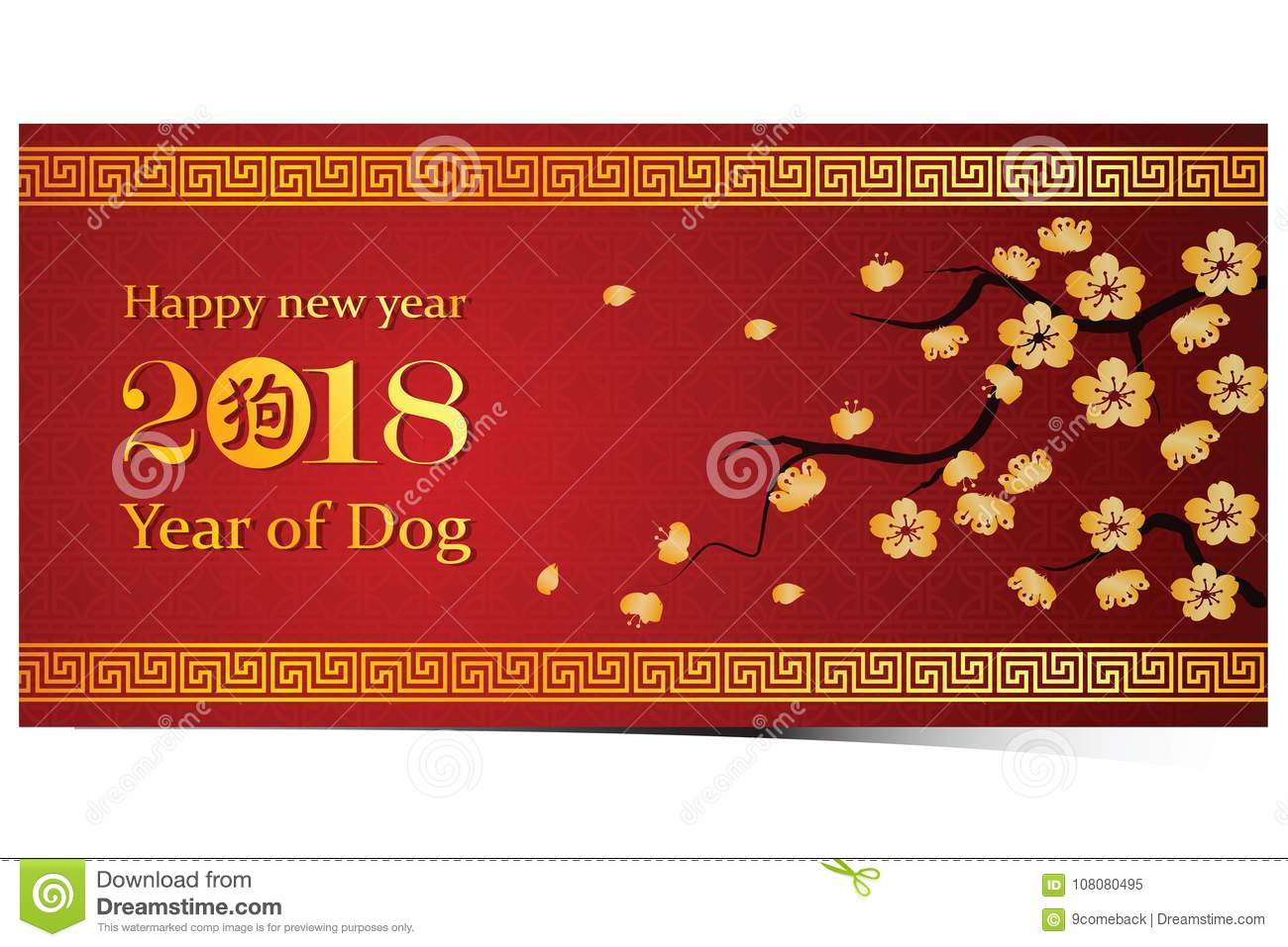 Chinese New Year 2018 Stock Vector Illustration Of China 108080495