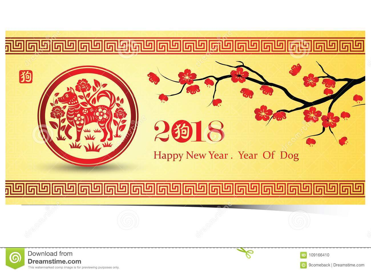 Chinese New Year 2018 Stock Vector Illustration Of Abstract 109166410