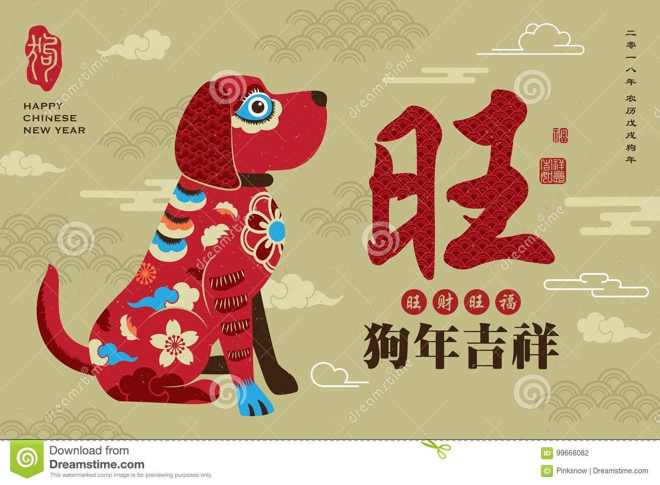 2018 chinese new year greeting card stock vector illustration of download 2018 chinese new year greeting card stock vector illustration of auspicious prosperous m4hsunfo