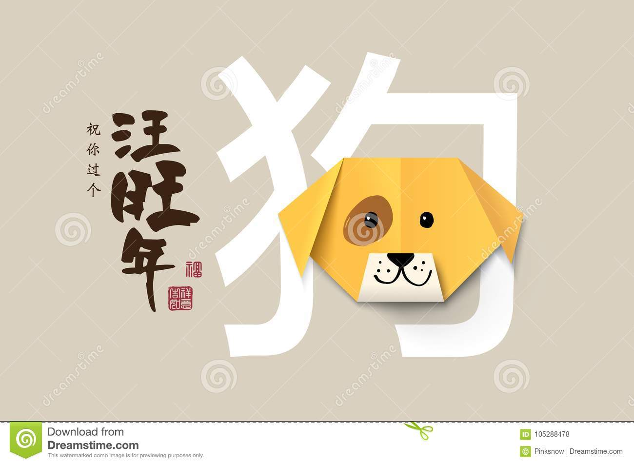 2018 Chinese New Year Greeting Card Design With Origami Dog. Stock ...