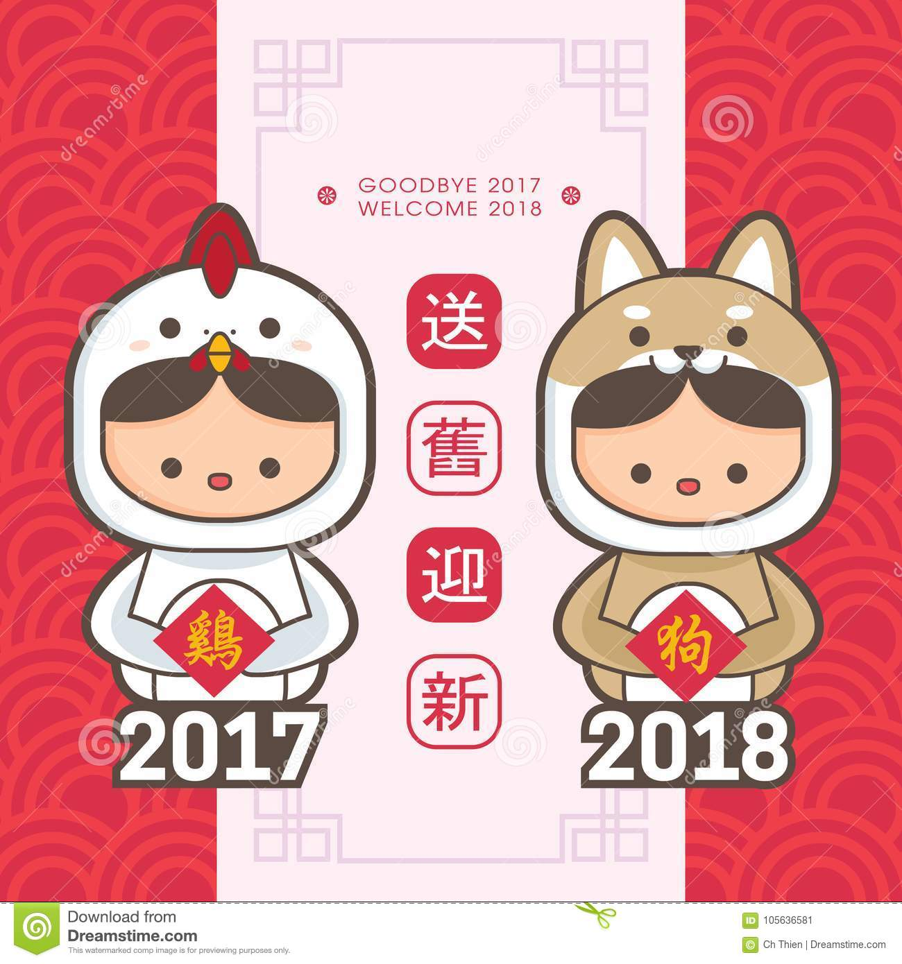 2018 Chinese New Year Greeting Card Template Cute Boy And Girl