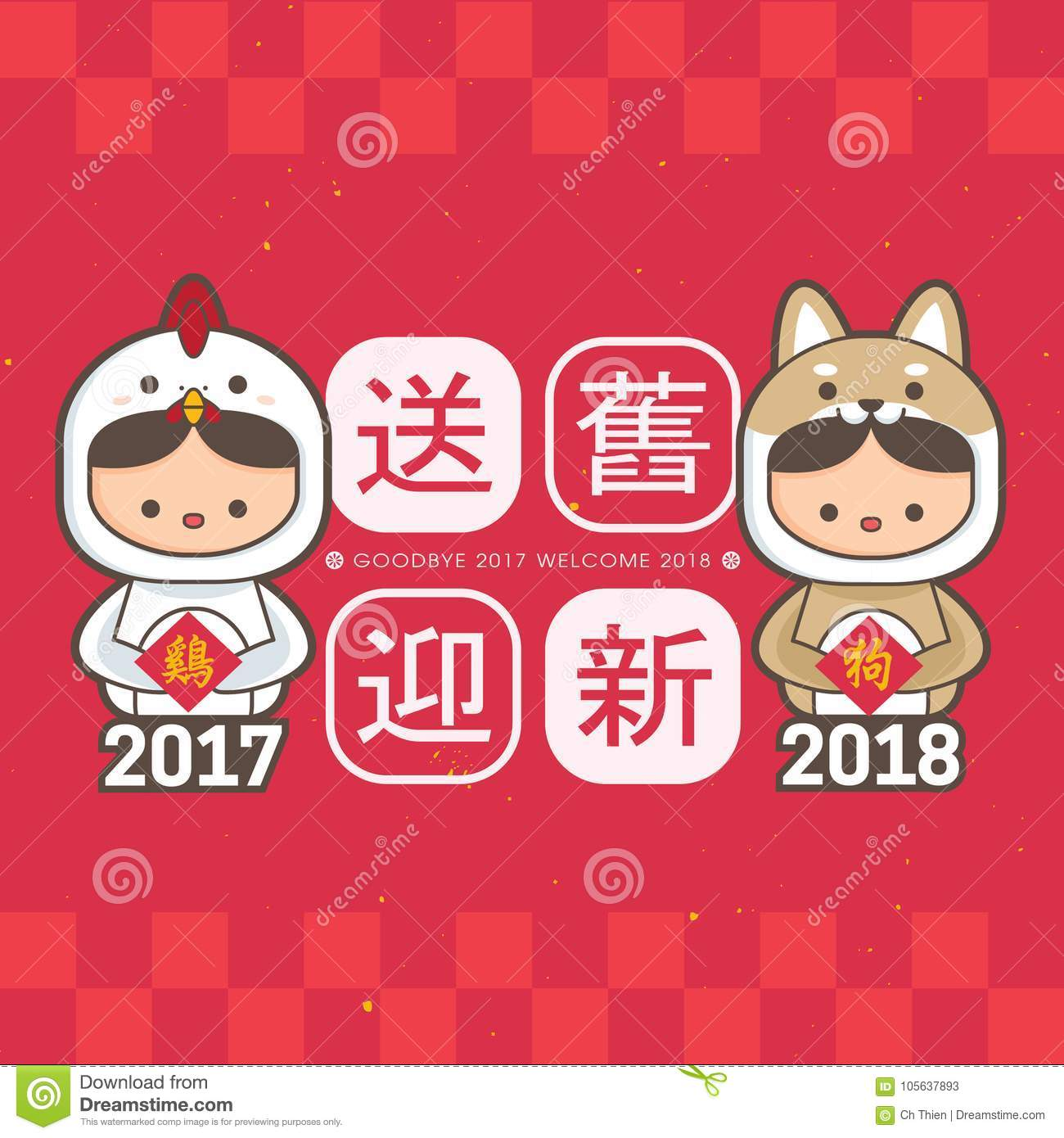 download 2018 chinese new year greeting card template cute boy and girl wearing a chicken