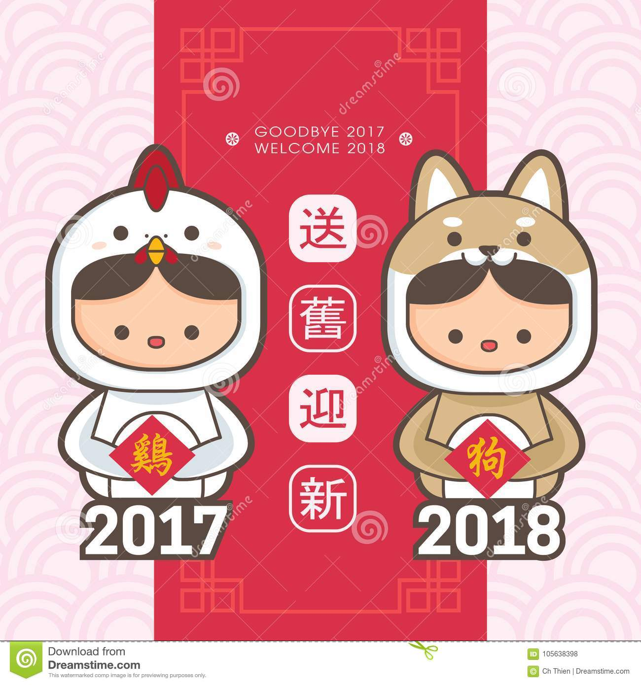 2018 Chinese New Year Greeting Card Template. Cute Boy And ...