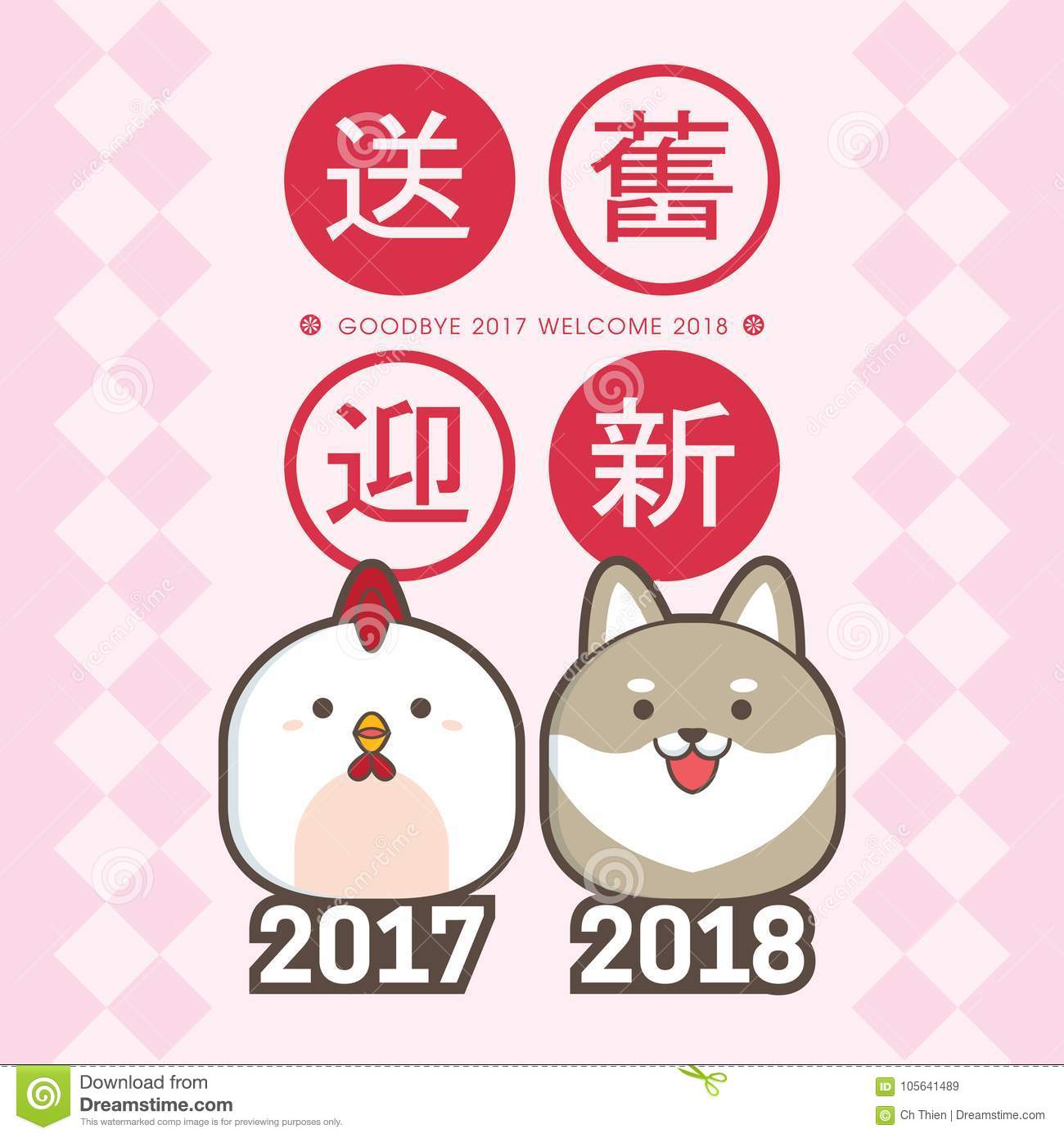2018 chinese new year greeting card template with cute chicken puppy translation send off the old year 2017 and welcome the new year 2018