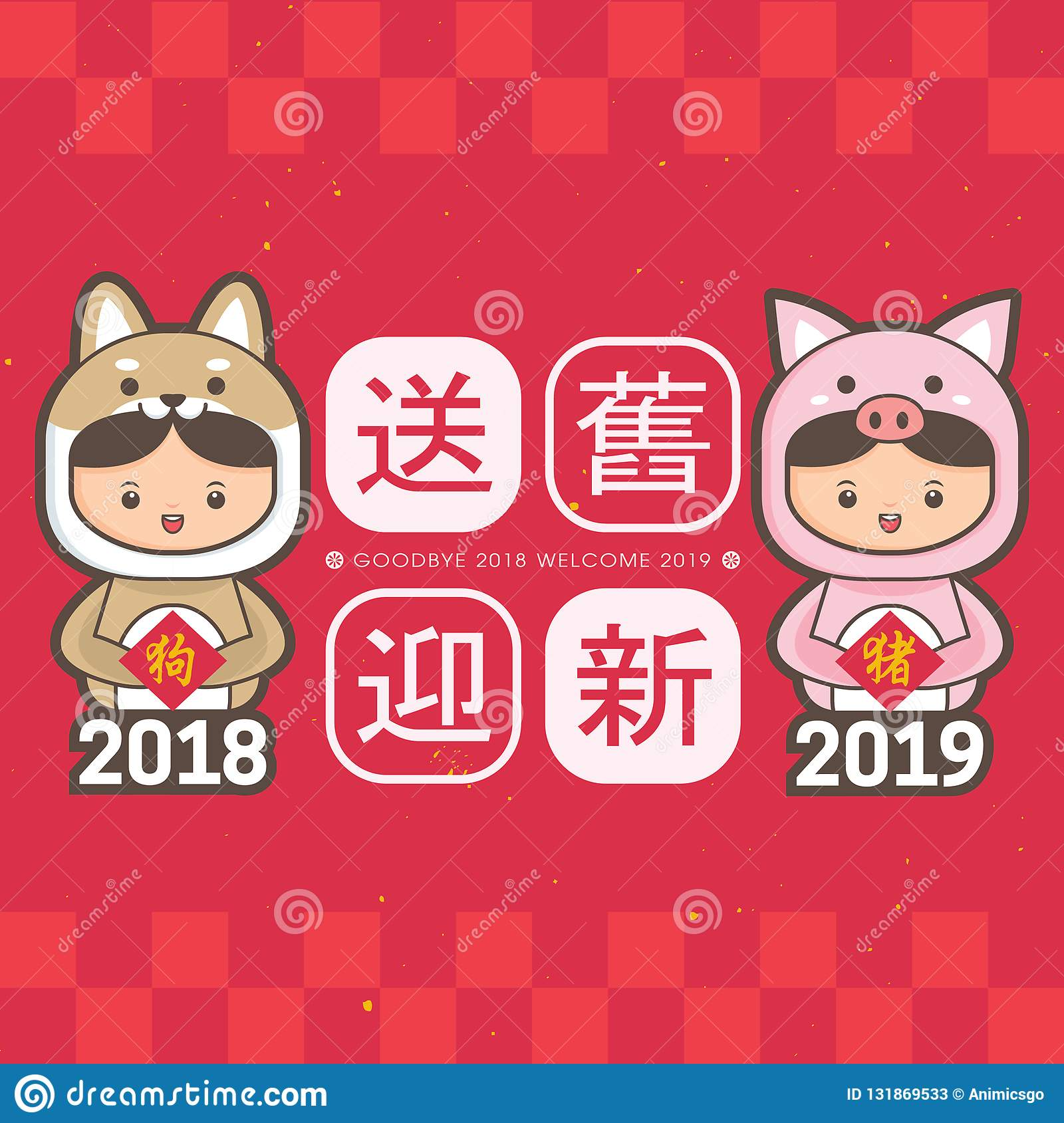 2019 Chinese New Year Greeting Card Template Cute Children Wearing
