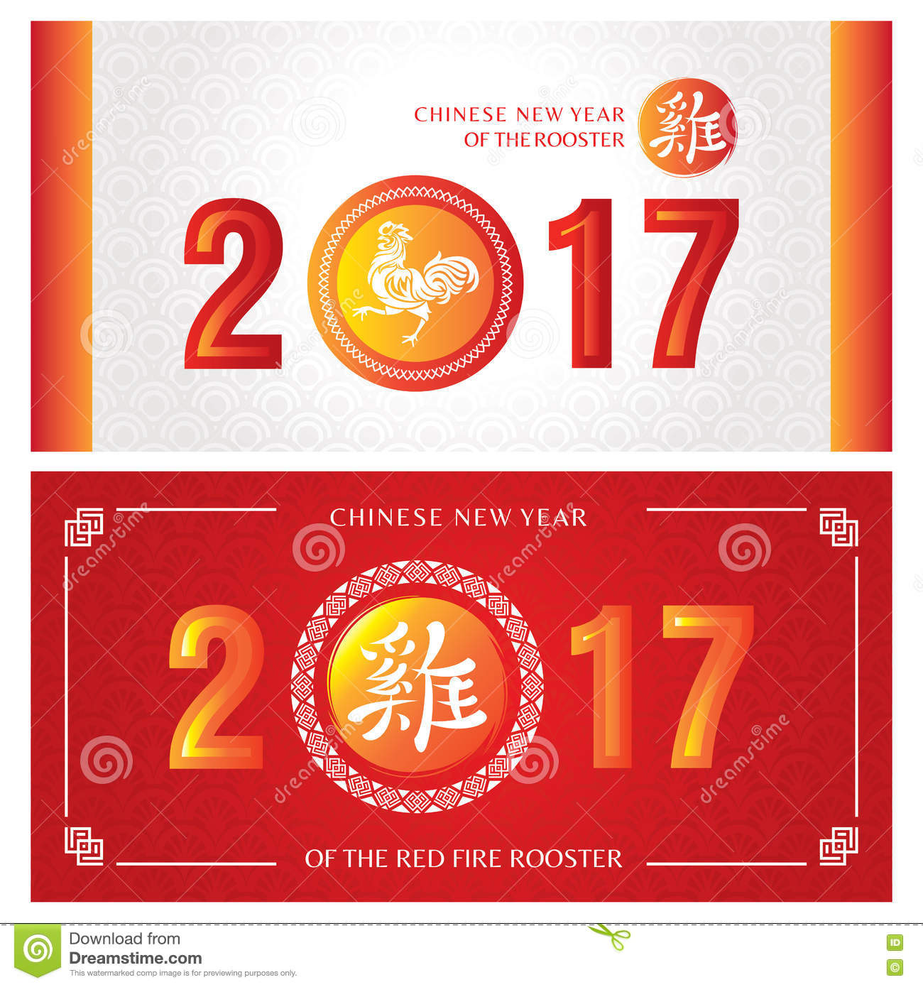 download 2017 chinese new year greeting cards stock vector illustration of holiday cloud - Holiday Cards 2017