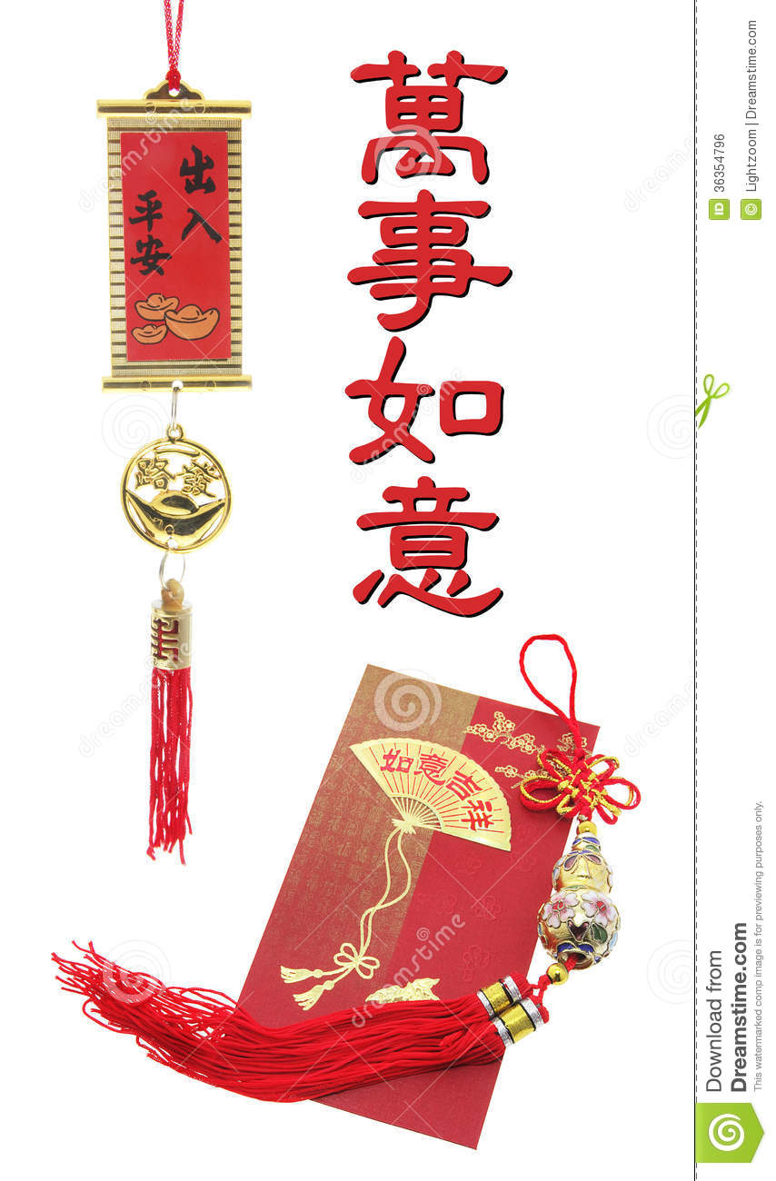 Chinese New Year Greetings stock photo. Image of festivity ...