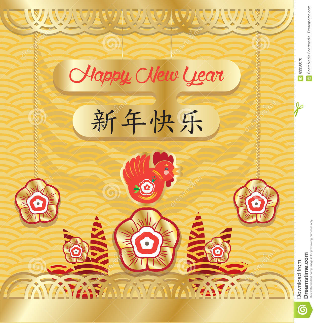 Happy chinese new year 2017 of rooster card background with graphic