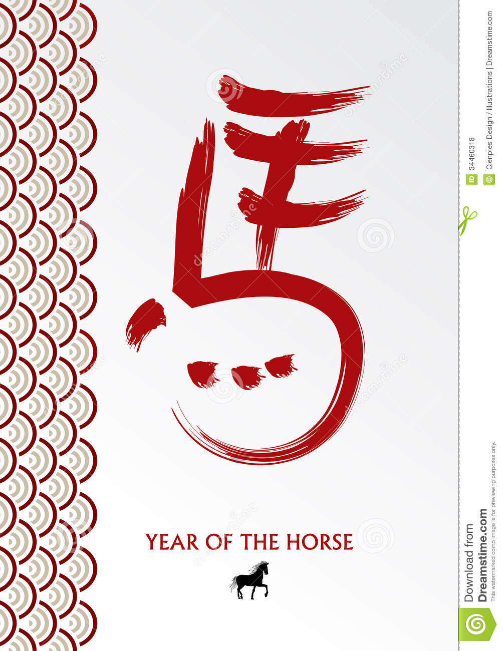 Chinese new year horse brush symbol vector file stock vector royalty free stock photo buycottarizona