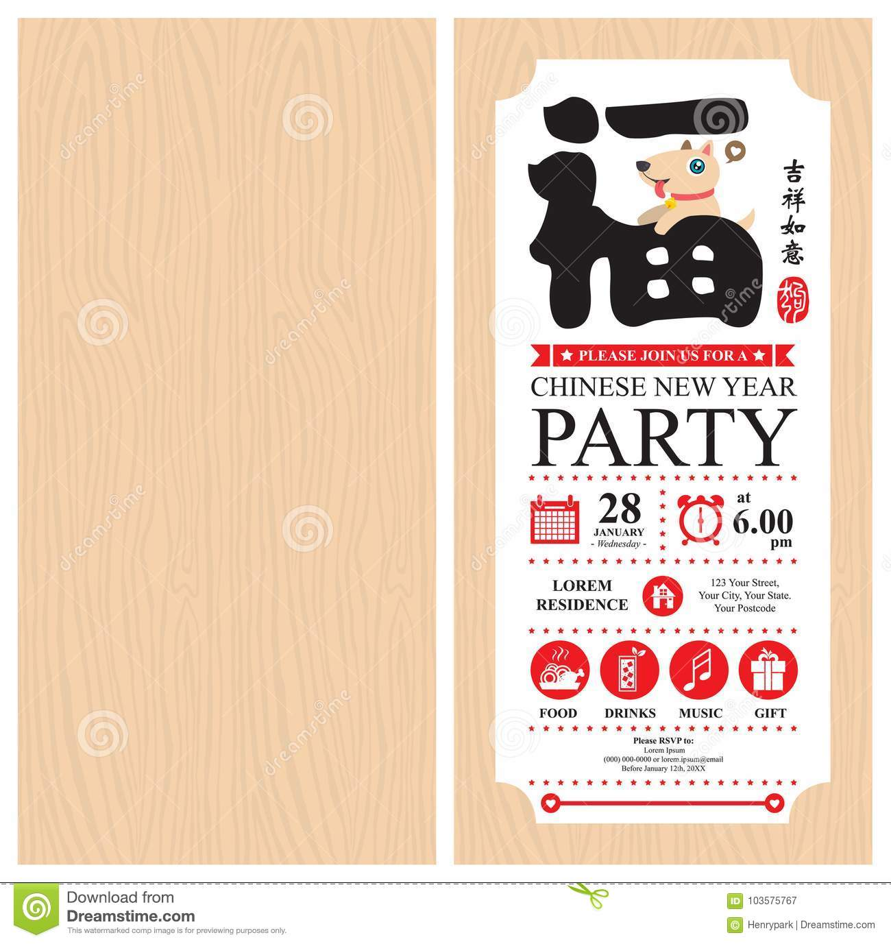 chinese new year invitation celebrate dog year