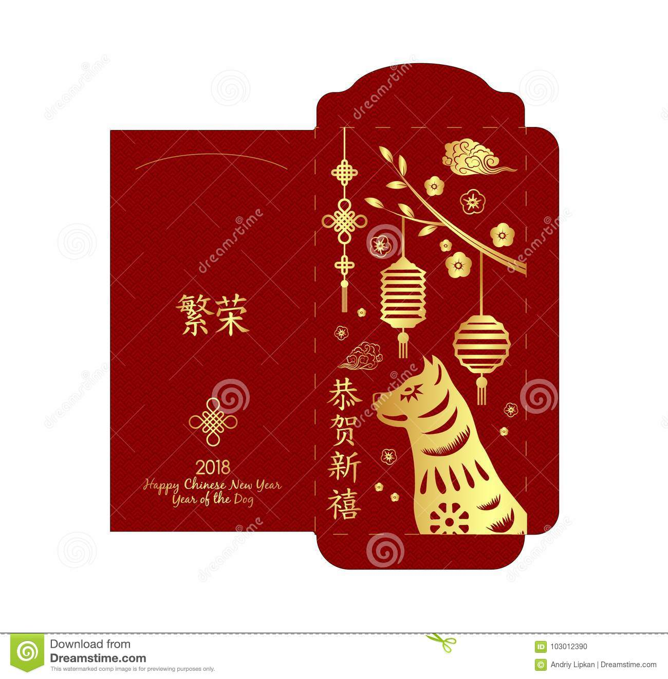 chinese new year money red packet red envelope stock vector