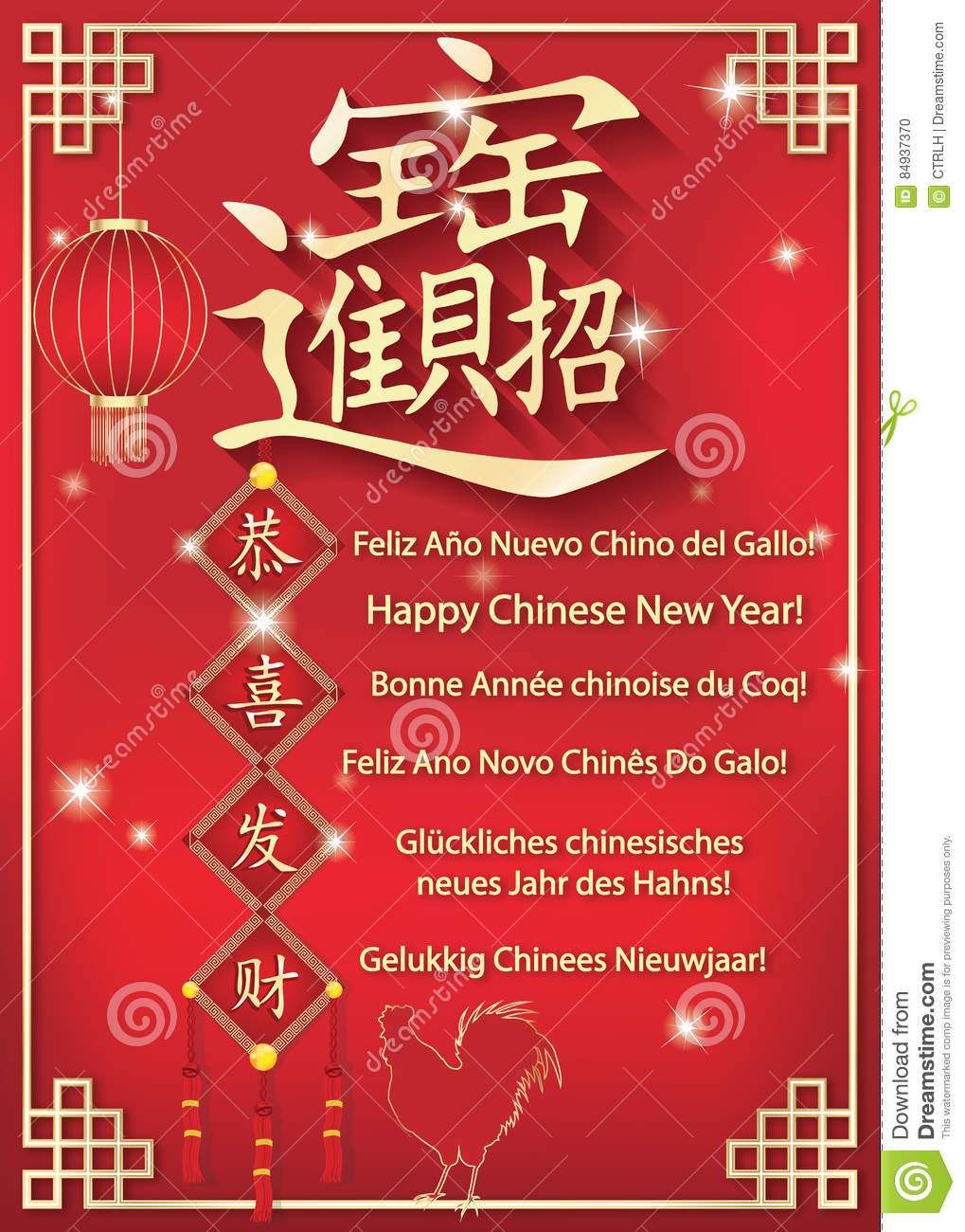 Chinese New Year 2017 Printable Greeting Card In Many Languages
