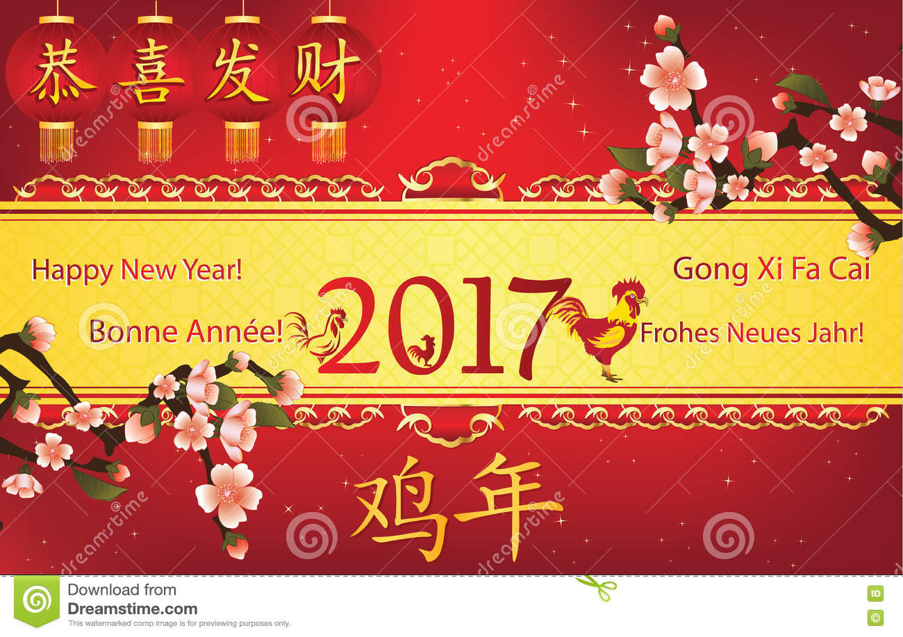 Chinese New Year 2017 Printable Greeting Card Stock Vector