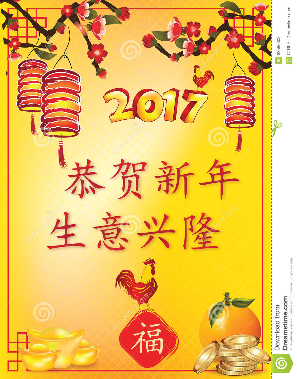 chinese new year of the rooster 2017 business greeting