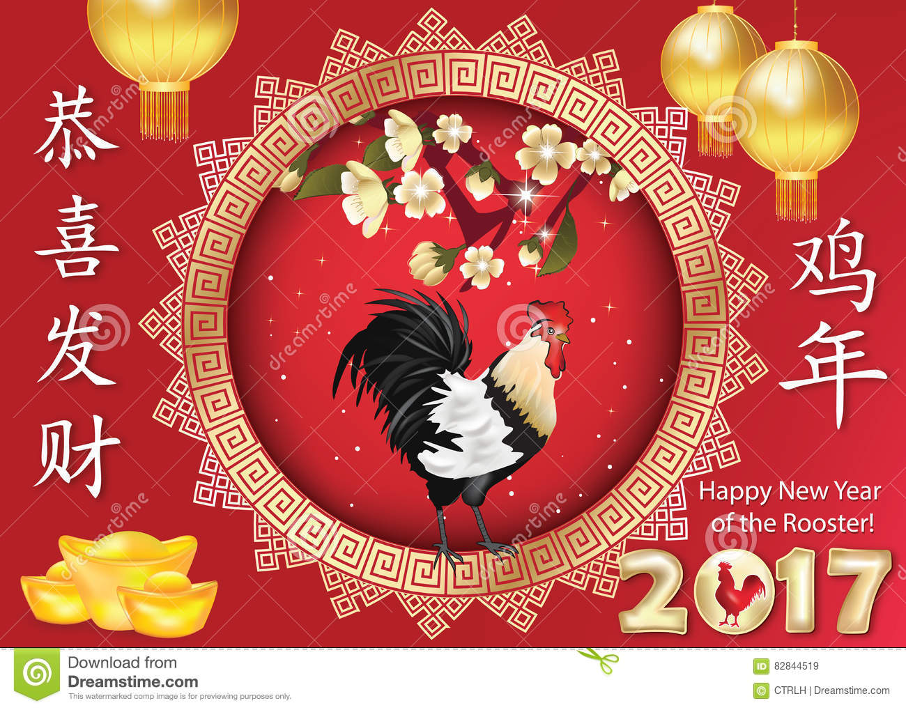 Chinese New Year Of The Rooster 2017 Stock Illustration