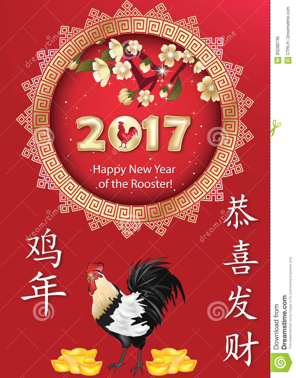 Chinese New Year Of The Rooster 2017 Greeting Card Stock Photo