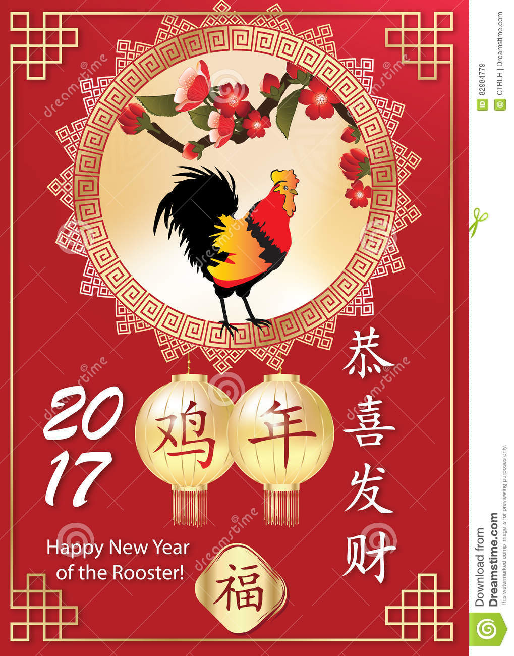 Chinese New Year Of The Rooster 2017 Greeting Card Stock