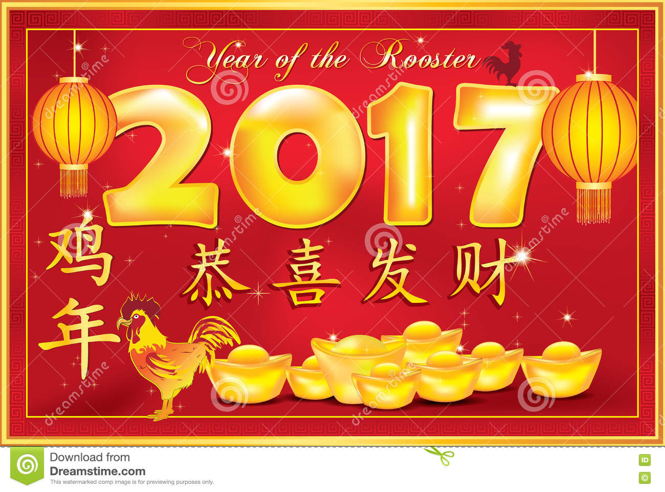 printable 2017 greeting card for the chinese new year of the rooster the image contains oriental gold nuggets gold ingots chinese paper lamps