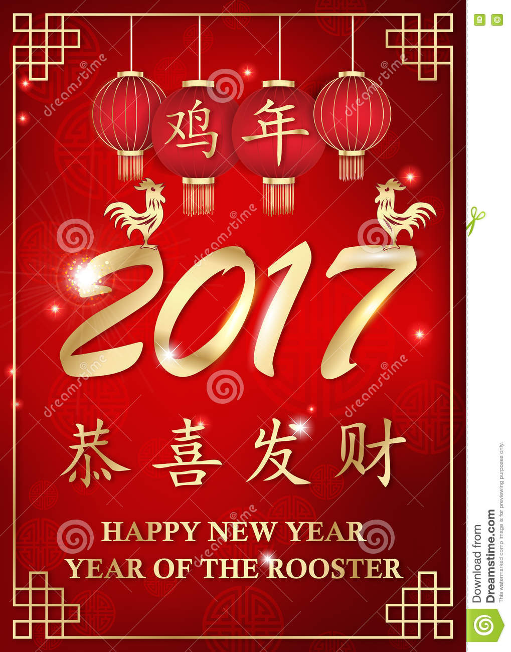 chinese new year of the rooster 2017 greeting card chinese text translation happy new year year of the rooster print colors used custom size of a