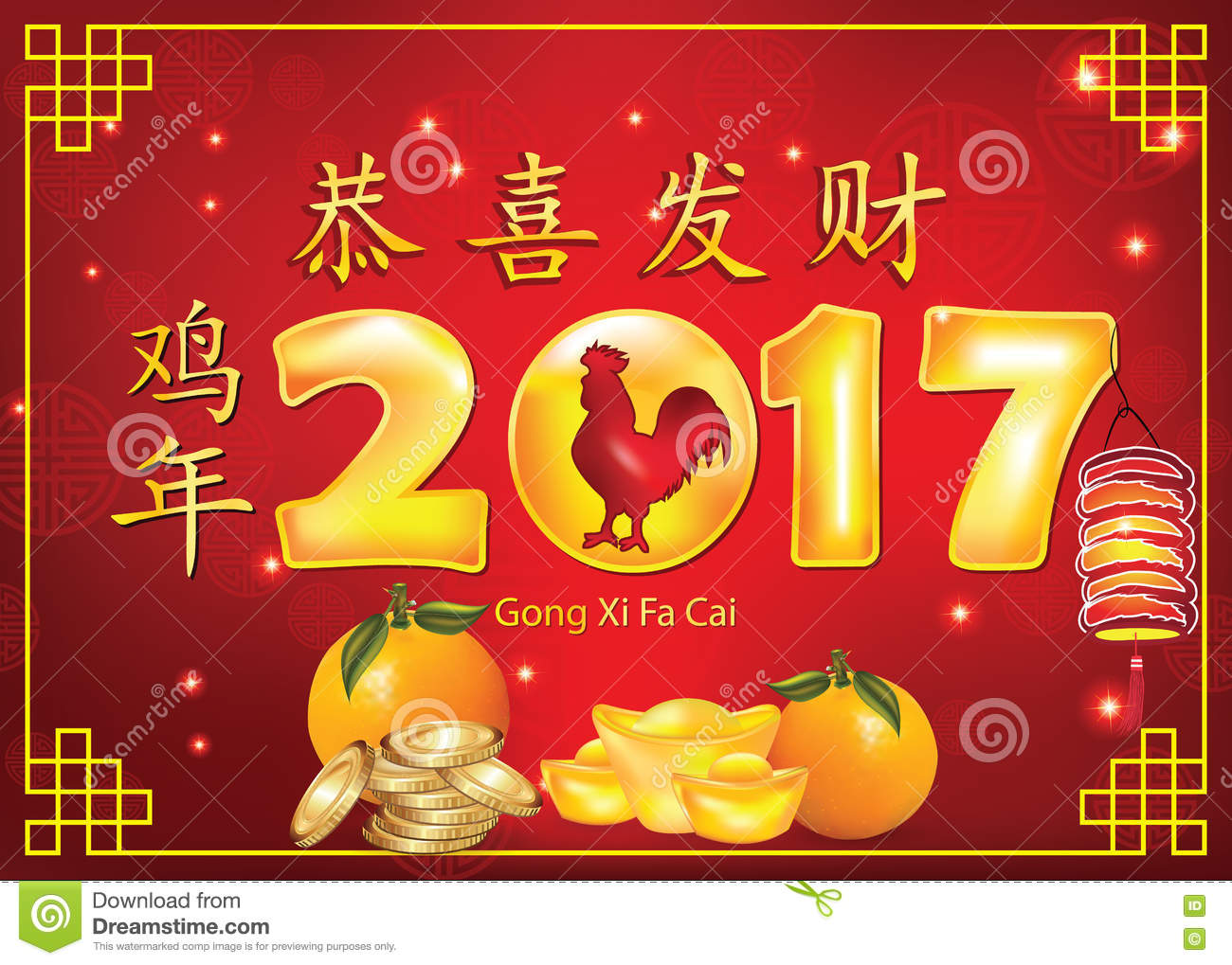 New year 2017 greeting pictures year of rooster happy chinese new year - Chinese New Year Of The Rooster 2017 Greeting Card Stock Illustration