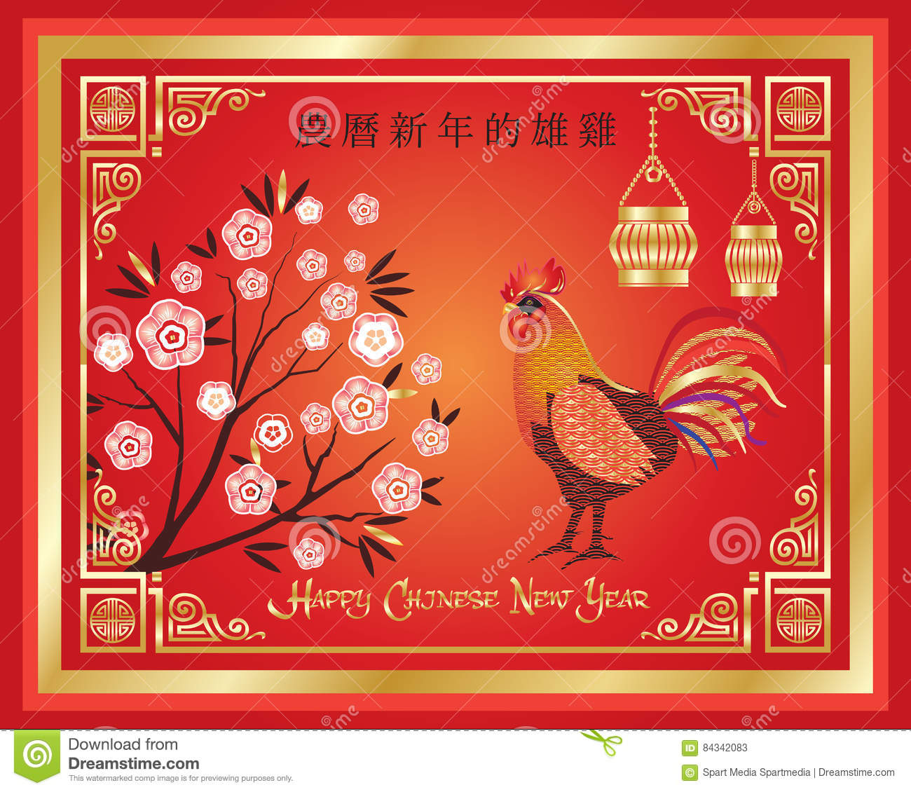 Chinese New Year Rooster Stock Vector Illustration Of Craft 84342083