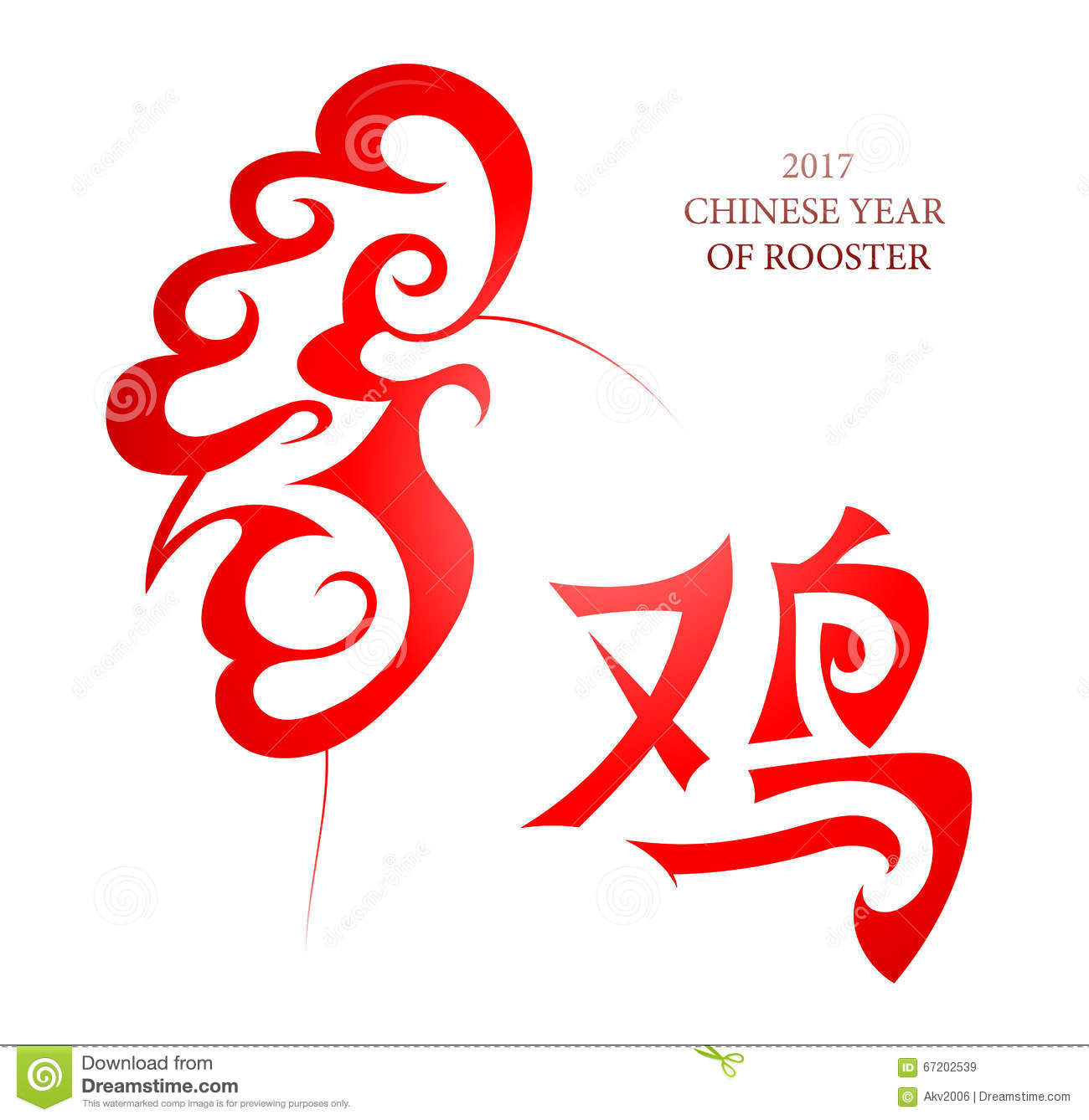 chinese new year 2017 rooster horoscope symbol - Chinese New Year 1993