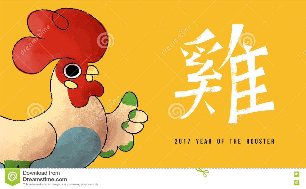 New year 2017 greeting pictures year of rooster happy chinese new year - Chinese New Year Rooster 2017 Social Media Header Royalty Free Stock Photos